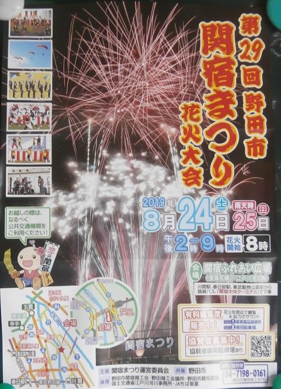 第29回野田市関宿祭り開催