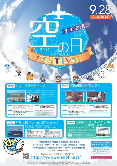 国際都市おおたフェスティバル in 空の日・羽田 9/28(土)