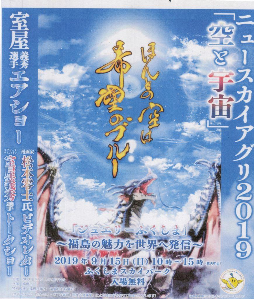 ニュースカイアグリ2019「空と宇宙」(旧・りんご祭り)